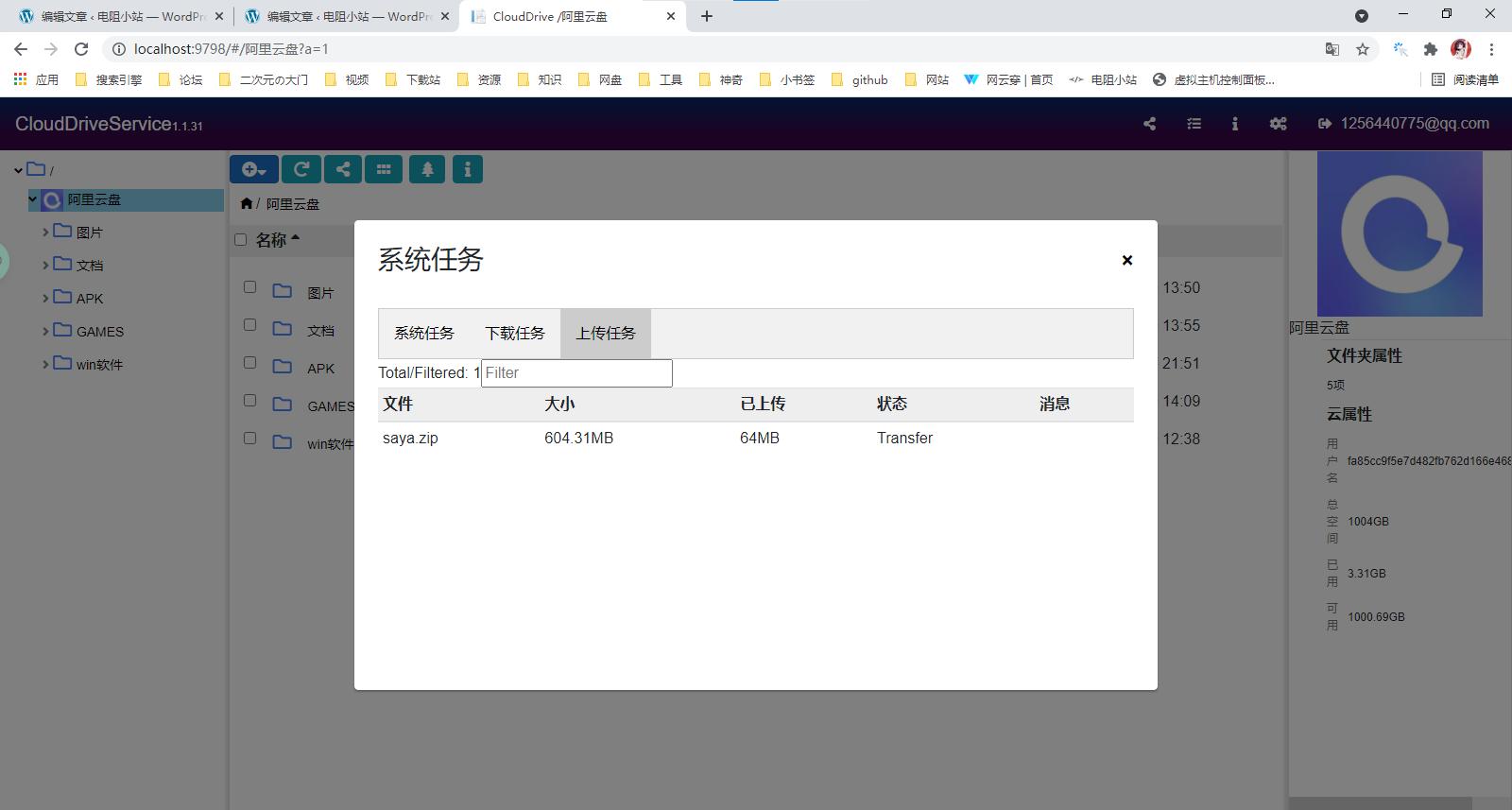 Screenshot%202021 08 03%20133423 - CloudDrive 把云盘作为虚拟硬盘
