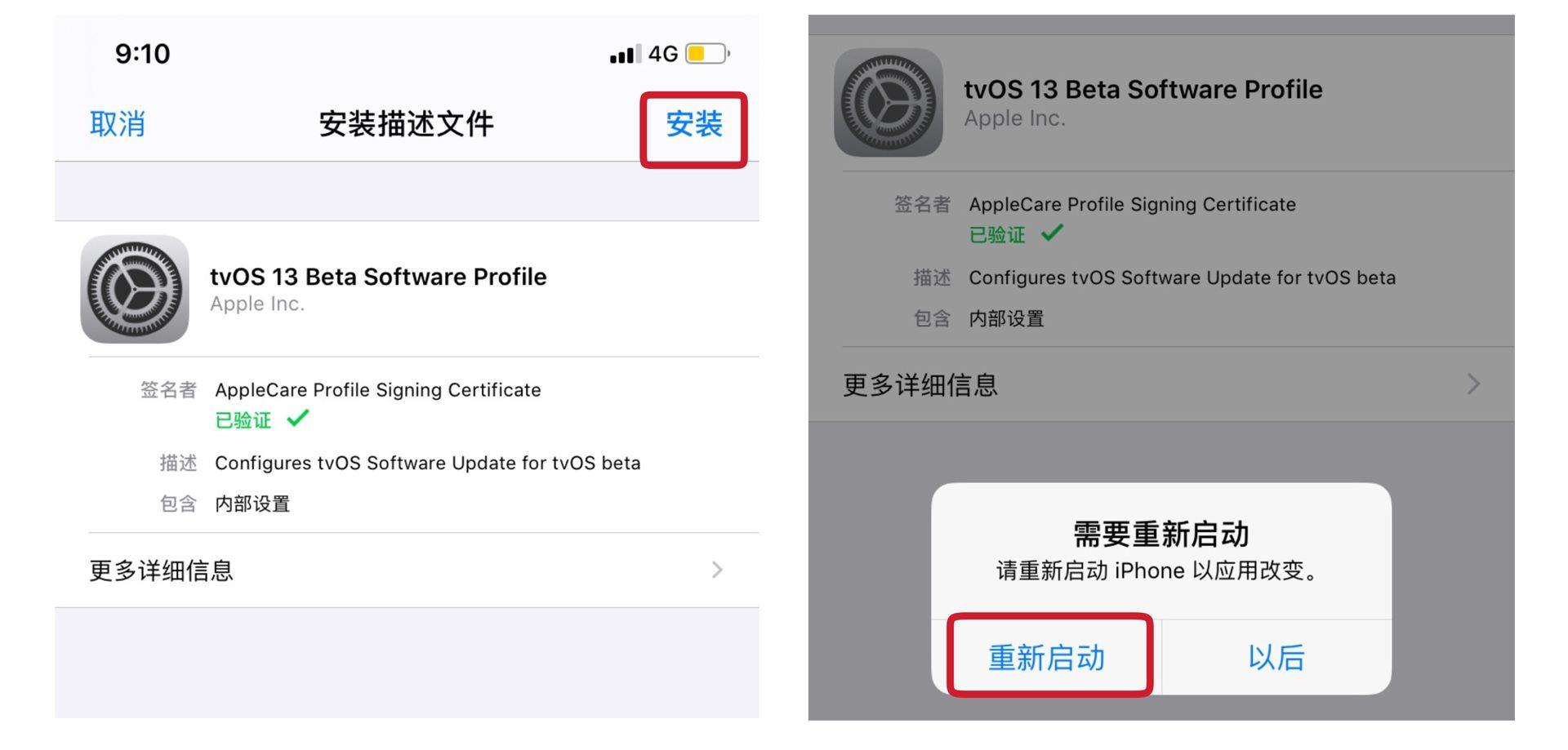 免越狱iOS屏蔽更新-支持iOS13了!_钟意博客