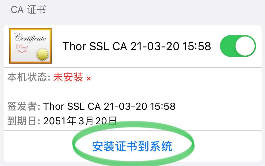 什么是抓包3-实战操作修改-Thor篇