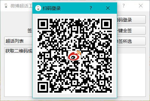 scan_login