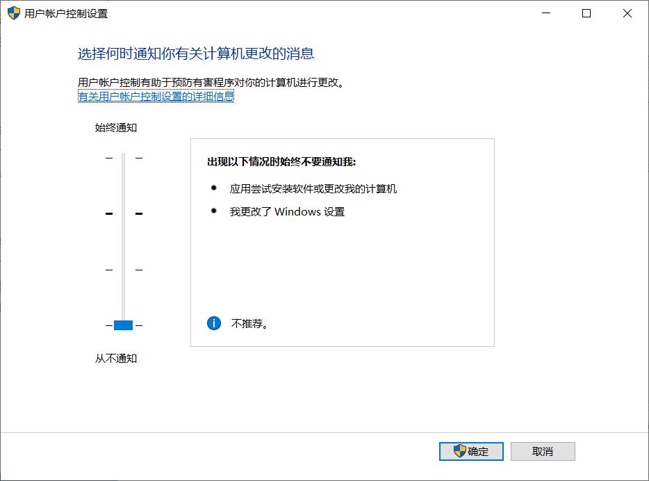 更改用户账户控制设置.jpg