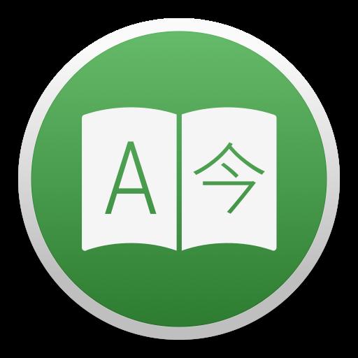 Translatium 14.0.0 破解版 – 优秀的在线翻译工具