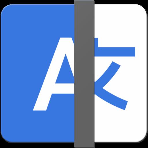 Linguist 2.1 破解版 – 语言翻译器