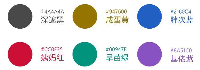 组件UI主色和6大色系