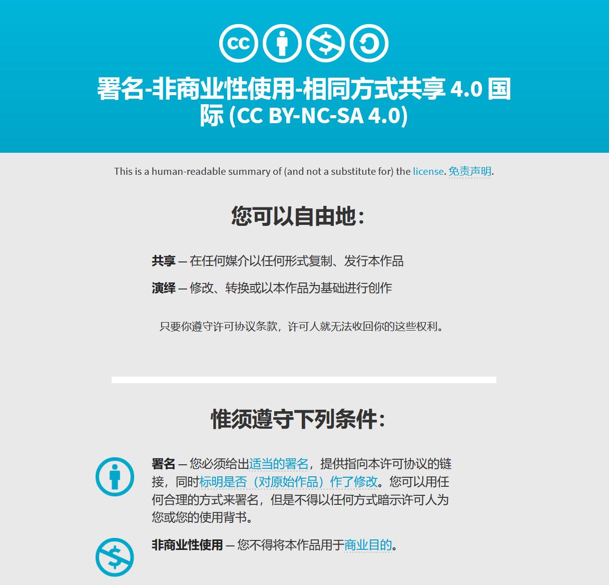 署名-非商业性使用-相同方式共享 4.0 国际 (CC BY-NC-SA 4.0)