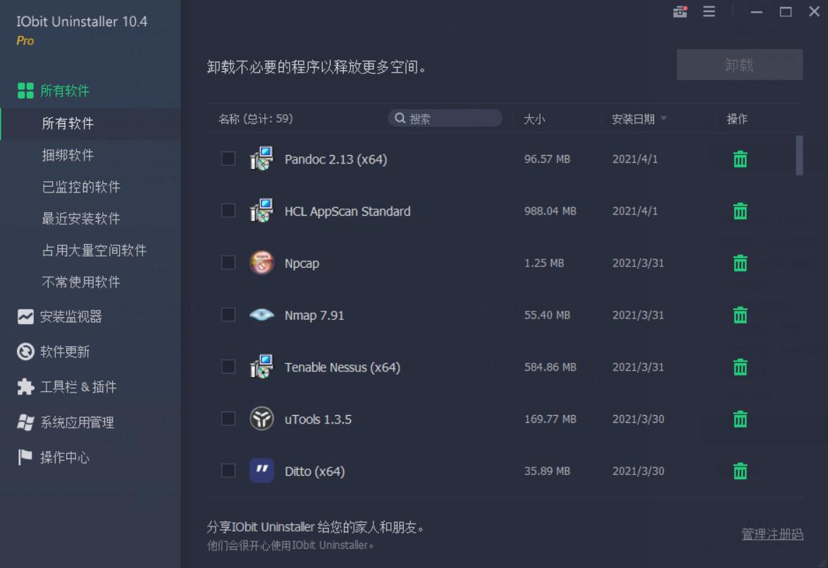 应用程序列表