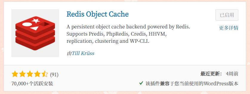 通过 Redis 缓存提升 WordPress 访问速度