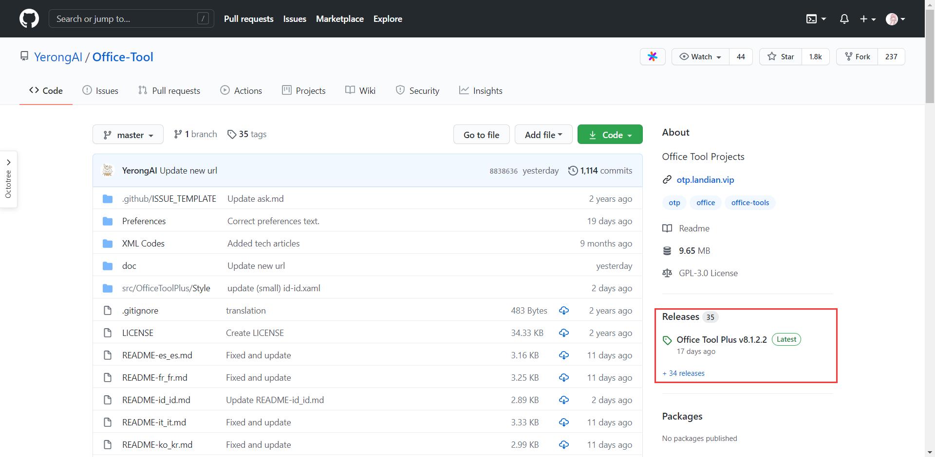 Office Tool Plus 使用教程及下载方法