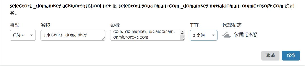如何开启和使用 Exchange DKIM 以及 DMARC 功能