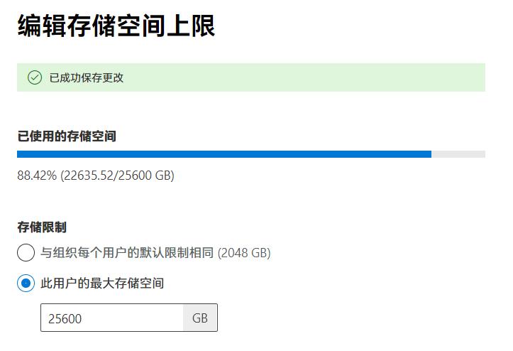 关于 Microsoft 下调 OneDrive 容量猜想(不要瞎想了BUG软日常罢了)