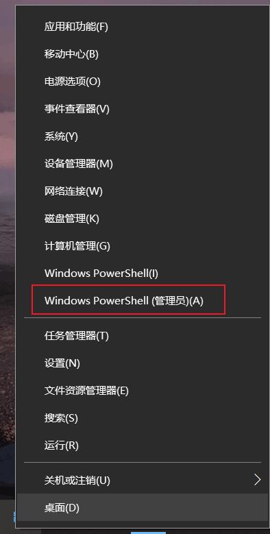 Windows PowerShell(管理員)