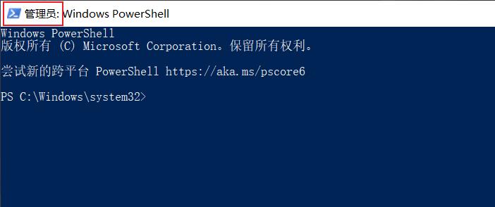 PowerShell(管理員) 界面