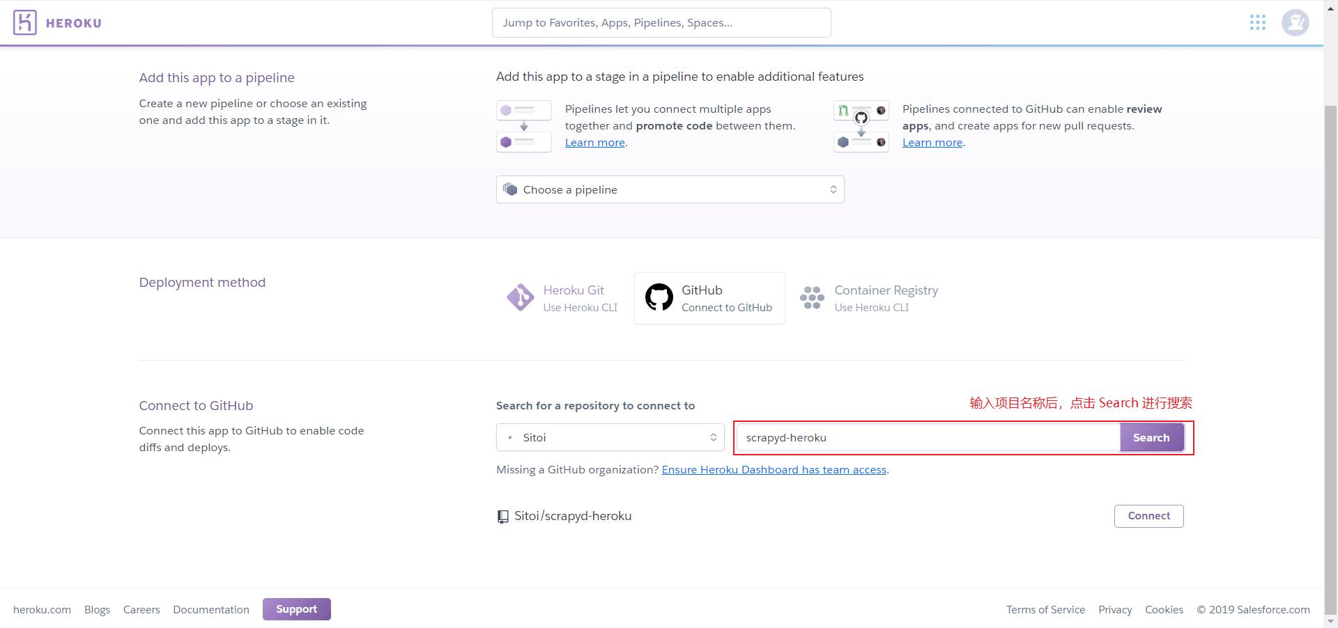 关联成功后搜索项目