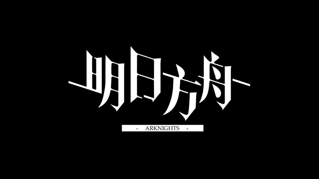 明日方舟_背景图
