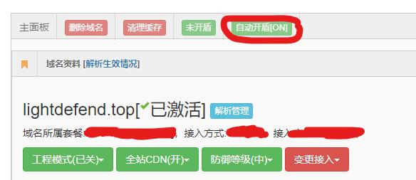 bnxb域名管理界面