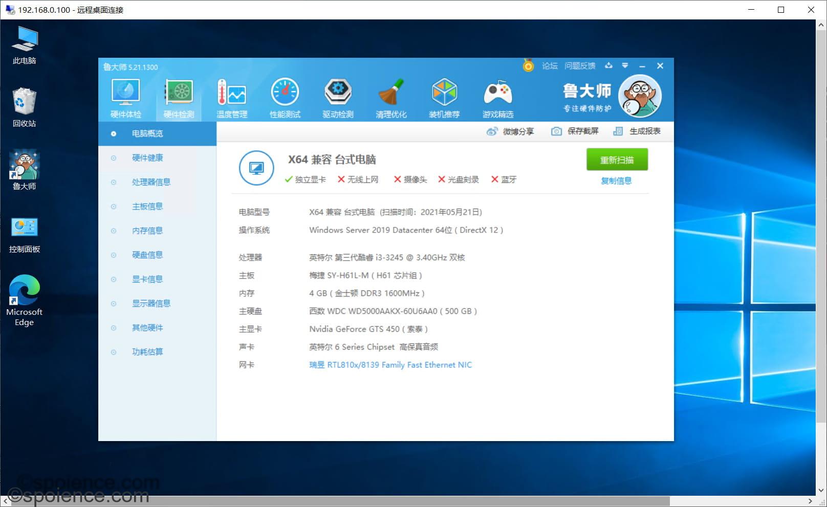 局域网远程桌面访问