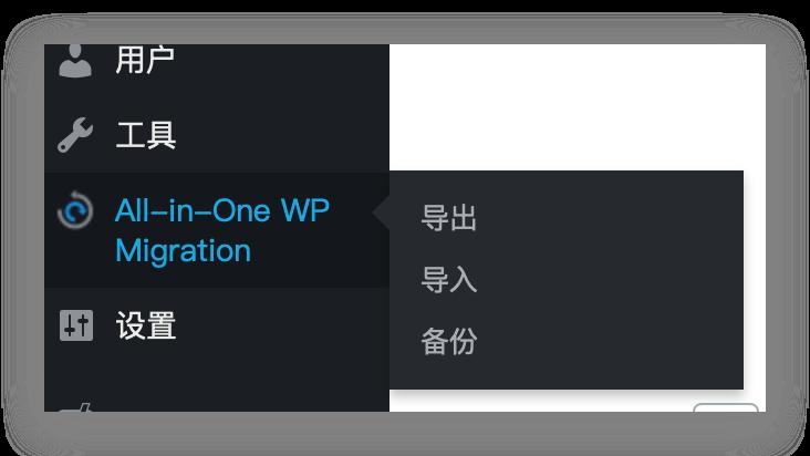 《Wordpress全站完整备份-恢复》