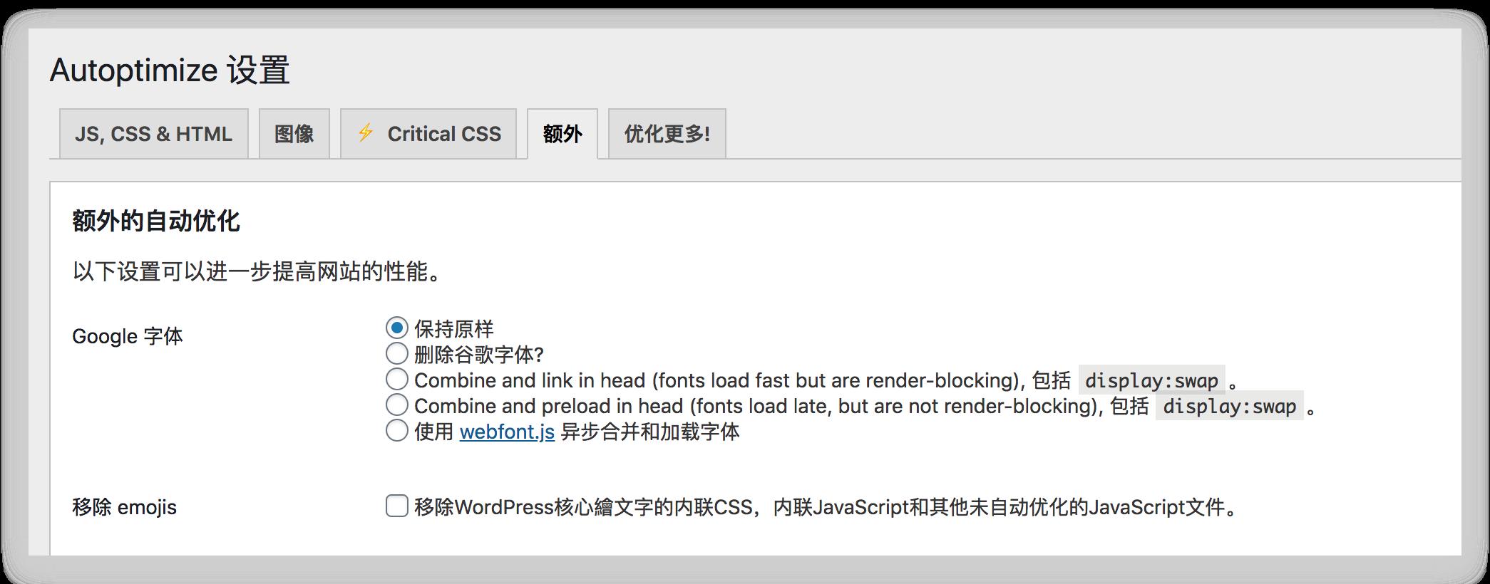 《WordPress优化指南-加快国内访问速度》
