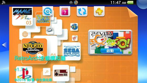 《PSV RetroArch全能模拟器 1.7.4] [简 繁 中文]》