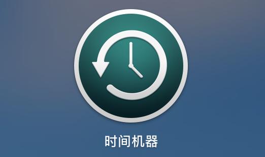 《Time Machine 开启全速备份》