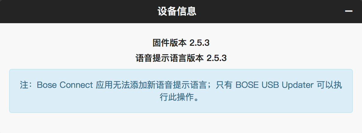 《BOSE耳机固件/驱动更新》