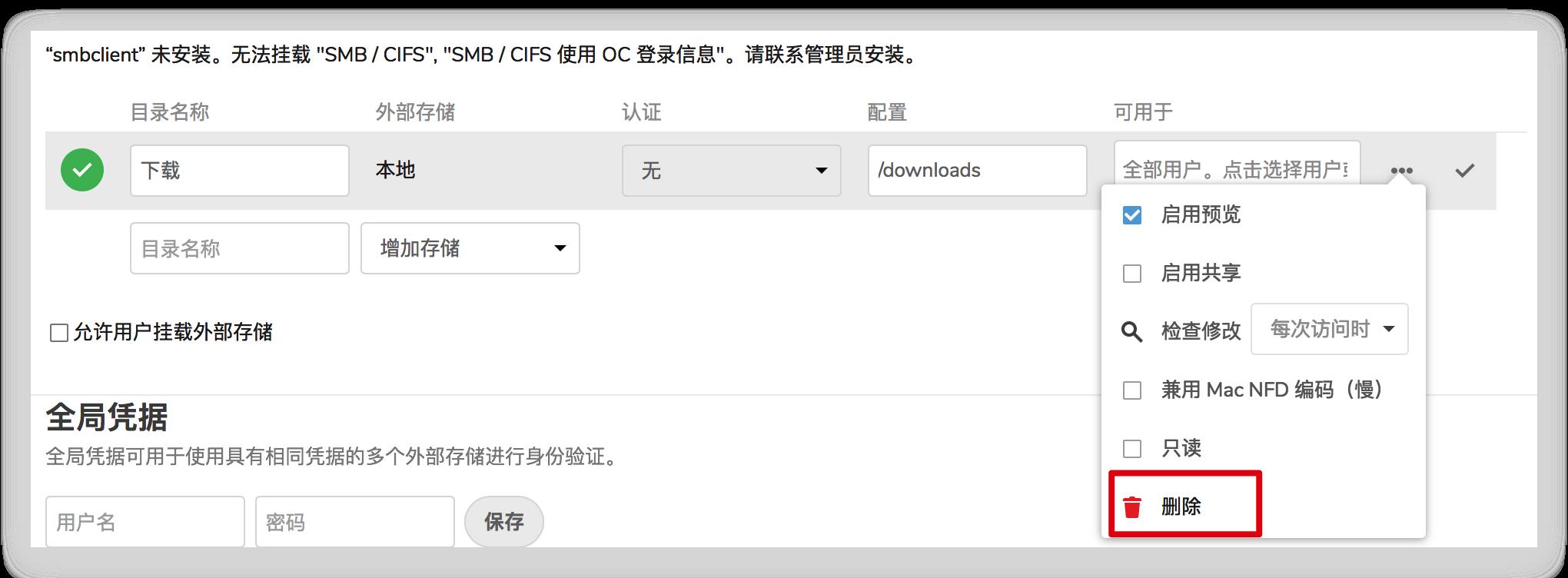 《解决Docker NextCloud挂载外部存储无法删除的问题》