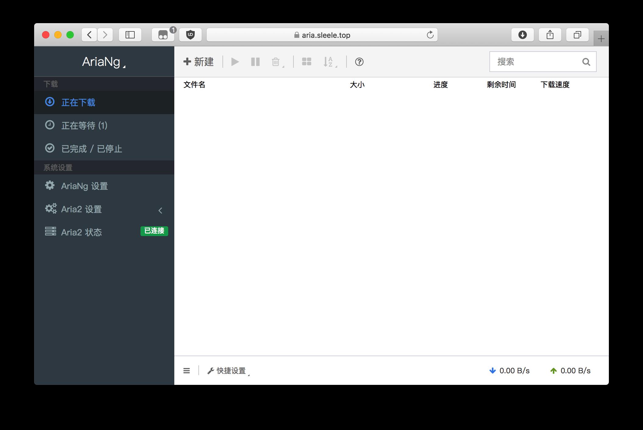 《Linux部署最新版Aria2+AriaNG》