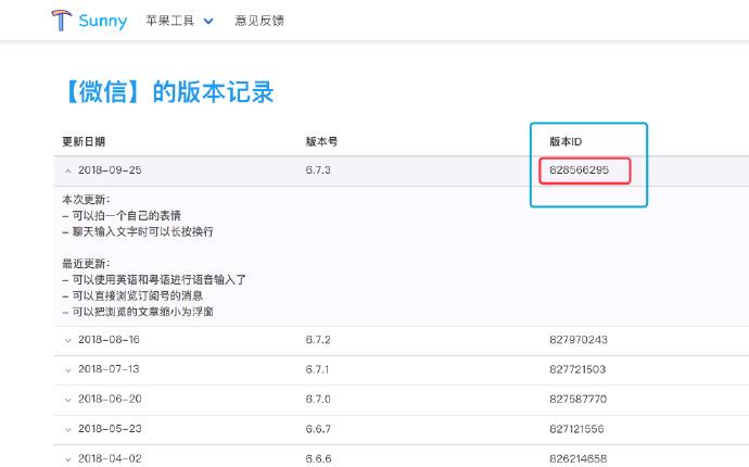 《下载iPhone APP软件历史版本教程》