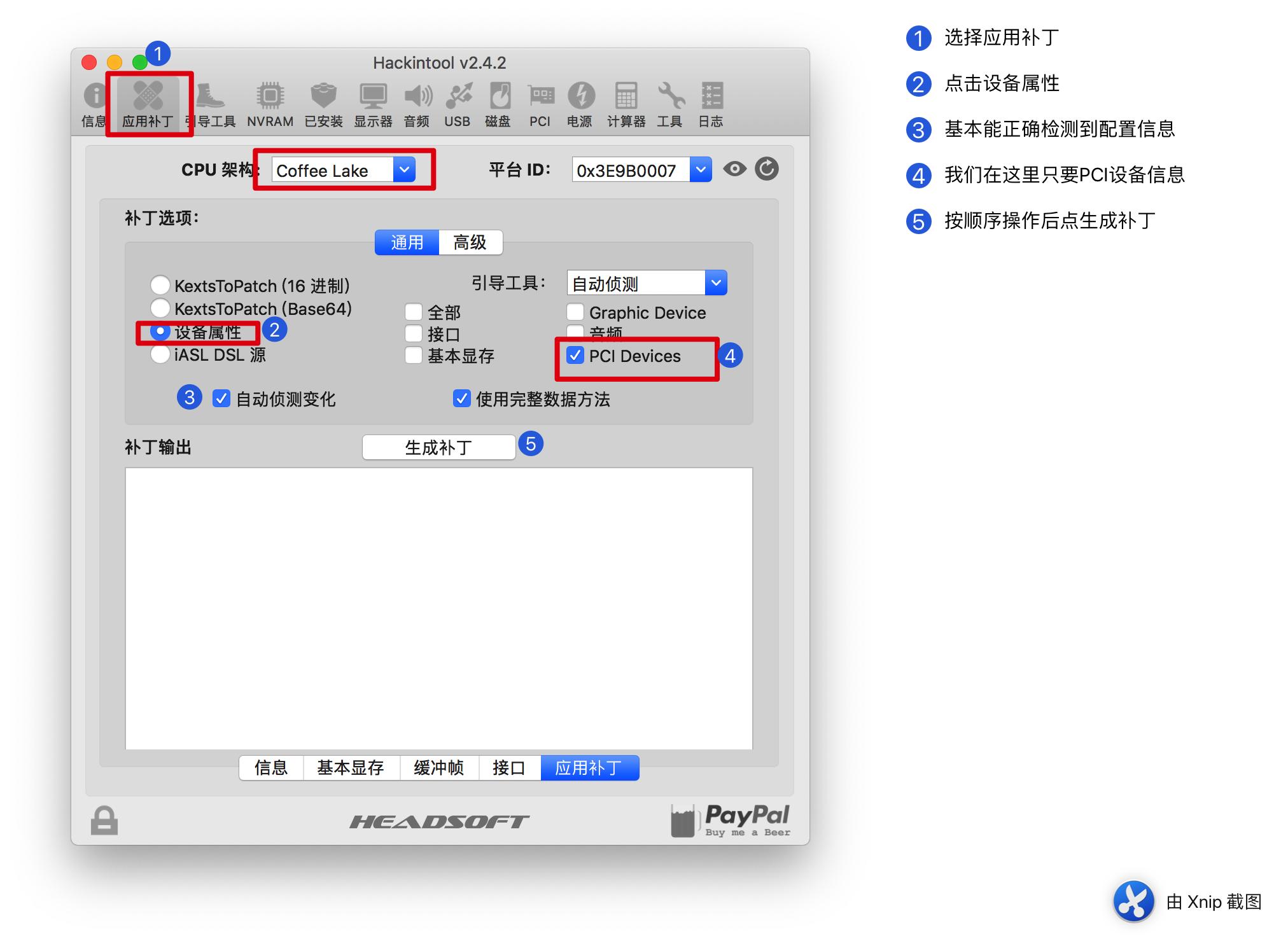 《黑苹果生成/显示 PCI信息》