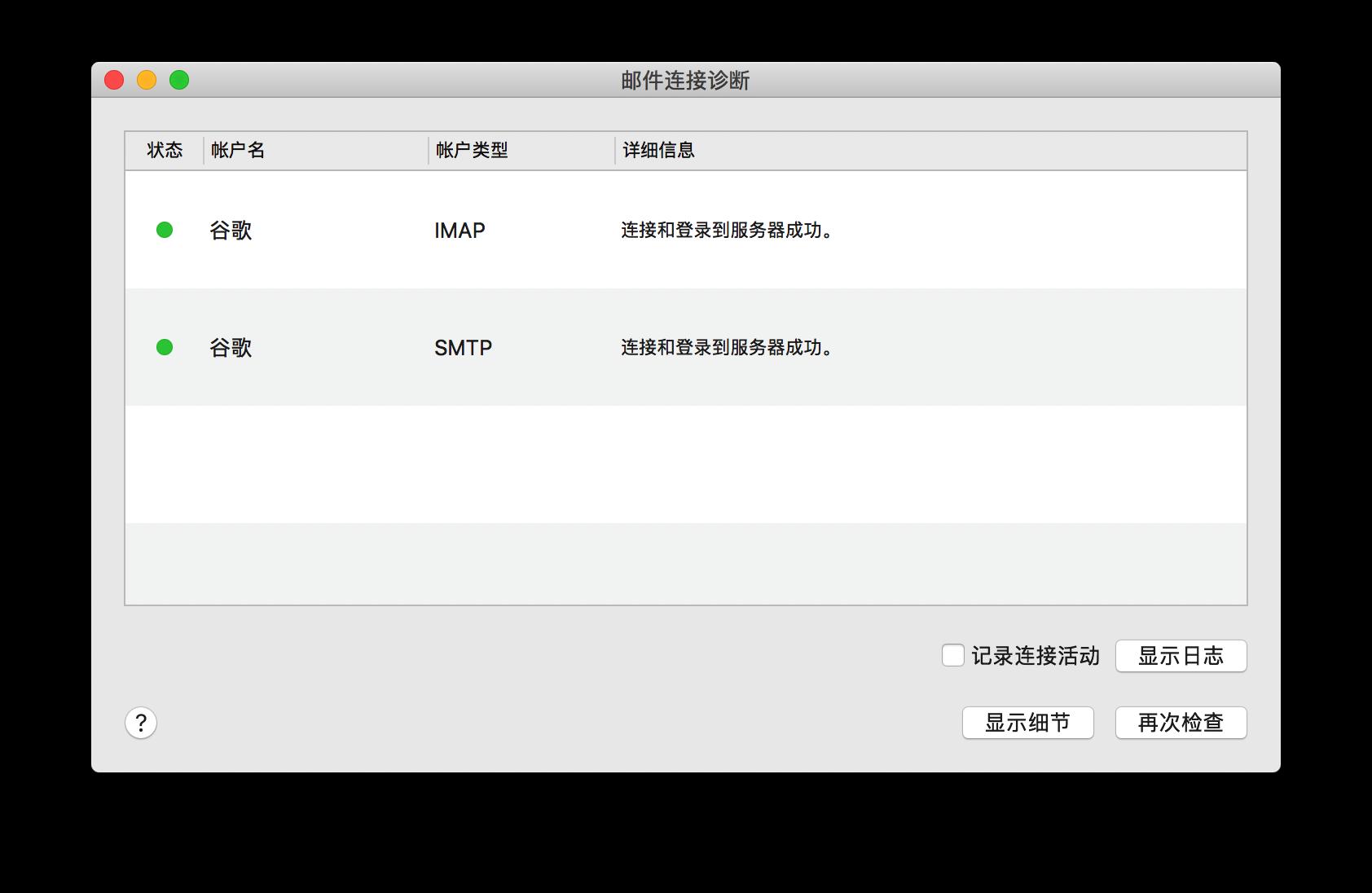 《Gmail IMAP设置》
