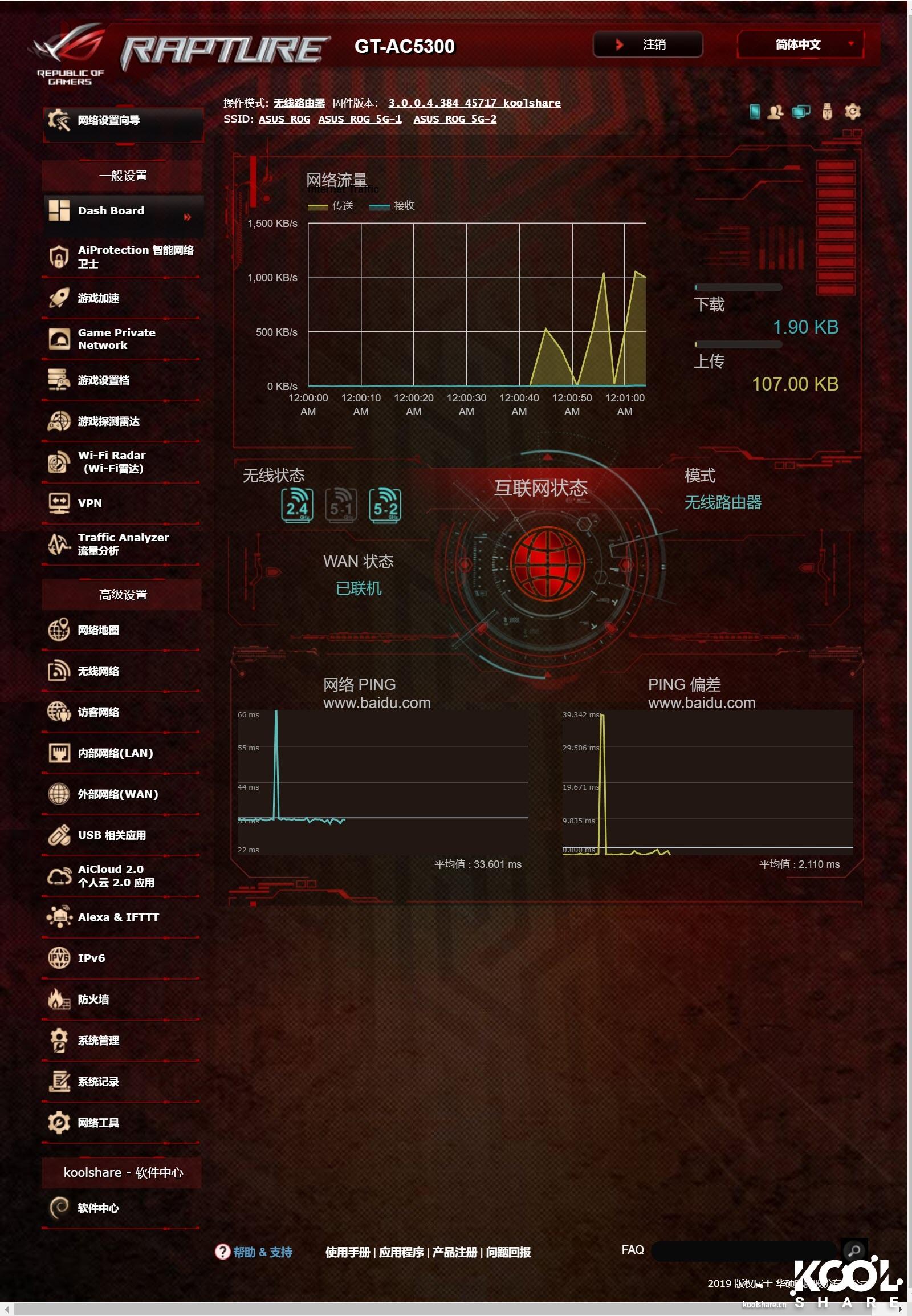 《华硕 GT-AC5300 官改固件 最新官改固件 384_45717》