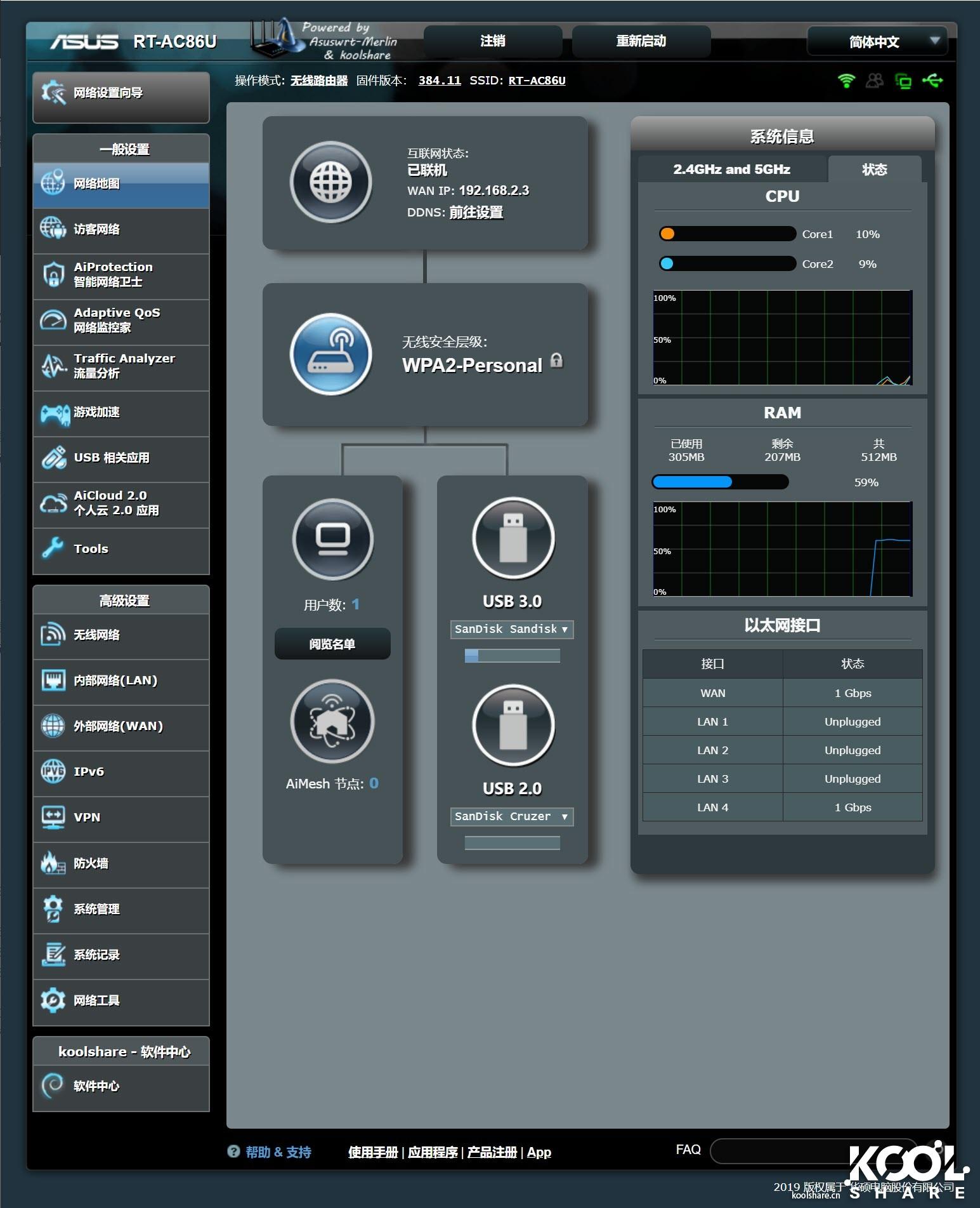 《华硕路由器ac86u 最新固件45717 梅林改版固件》