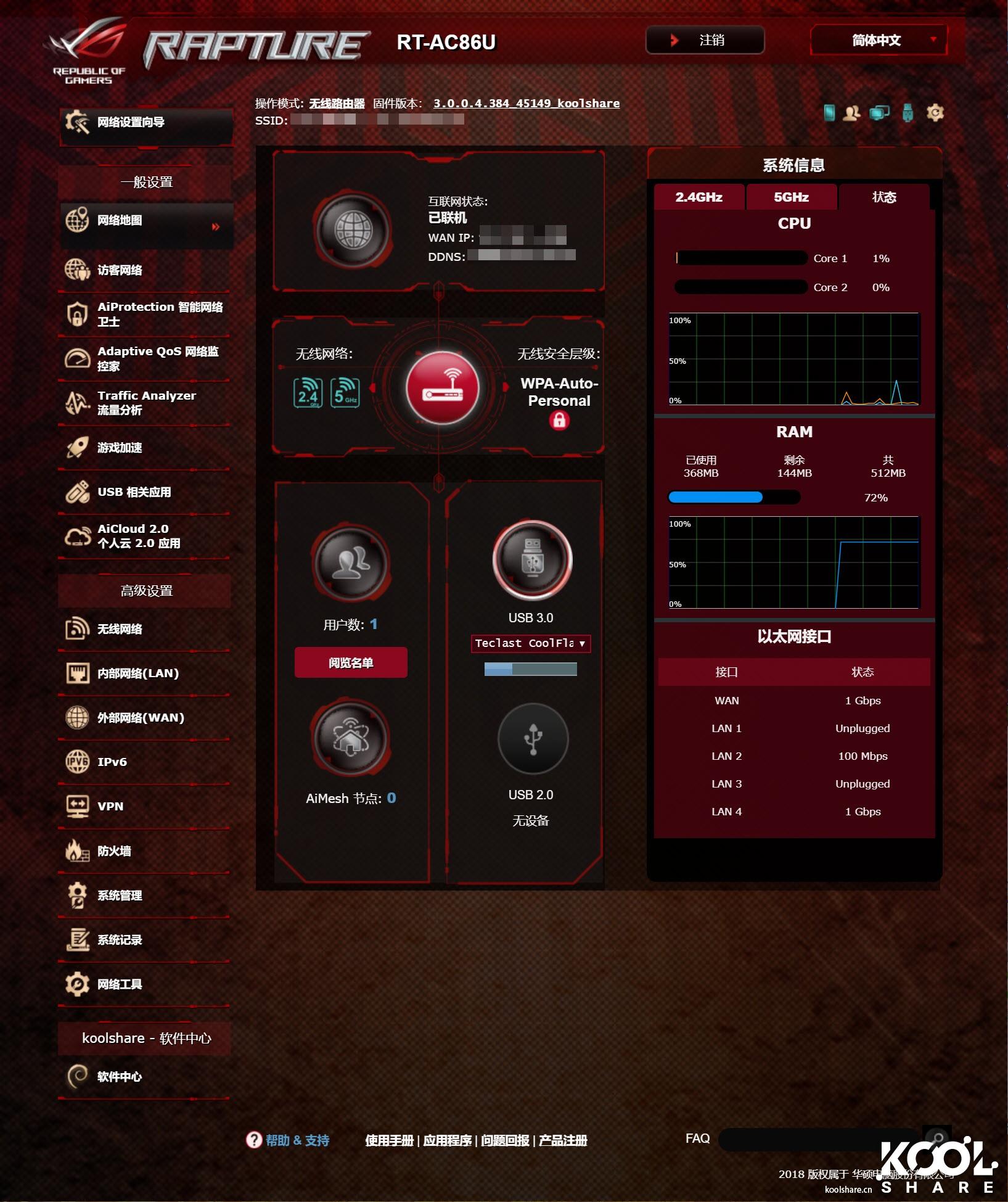 《华硕 ac86u 梅林固件最新版本 384.8_2》