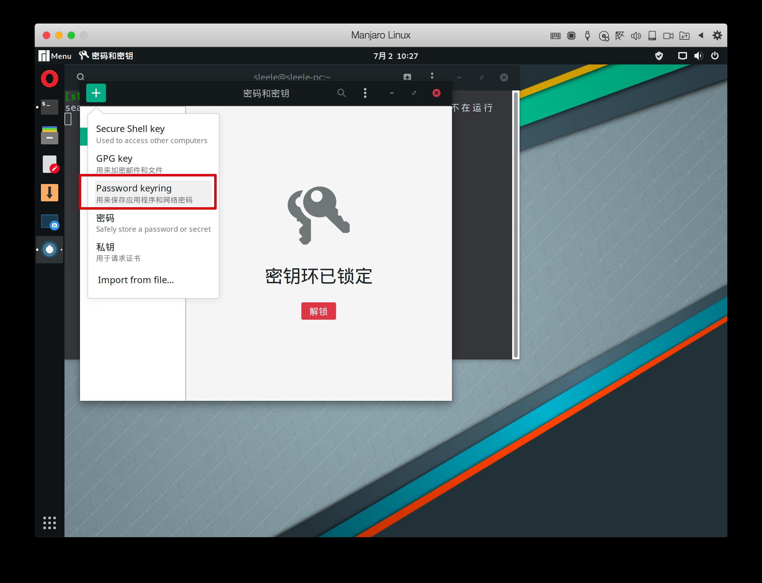 《解决Linux提示【输入密码以解锁您的登录密钥环】问题》