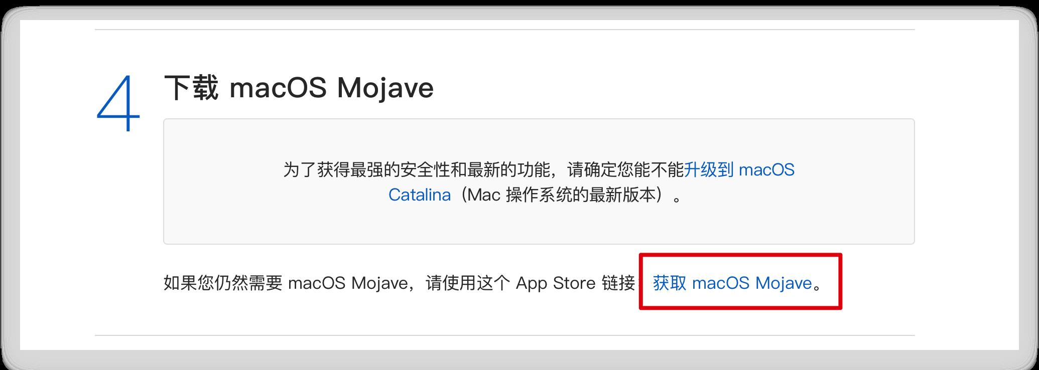 《手动下载macOS历史版本》