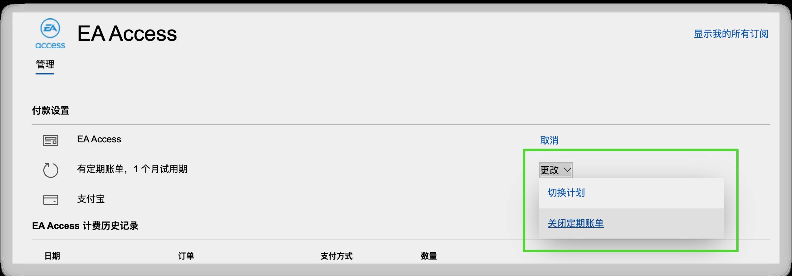 《xboxone取消支付宝绑定教程》