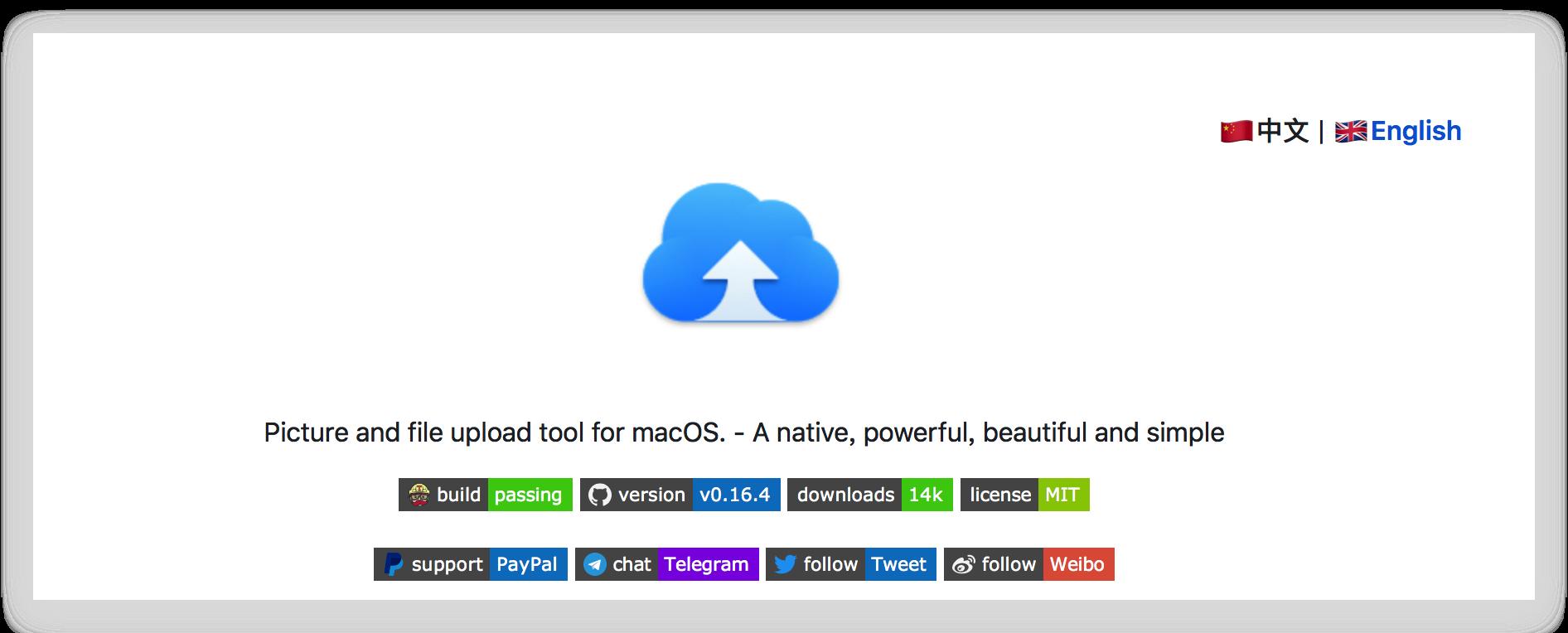 《upic Mac上最佳的图床工具》