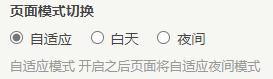 [Typecho模板]Akina模板夜间模式实装