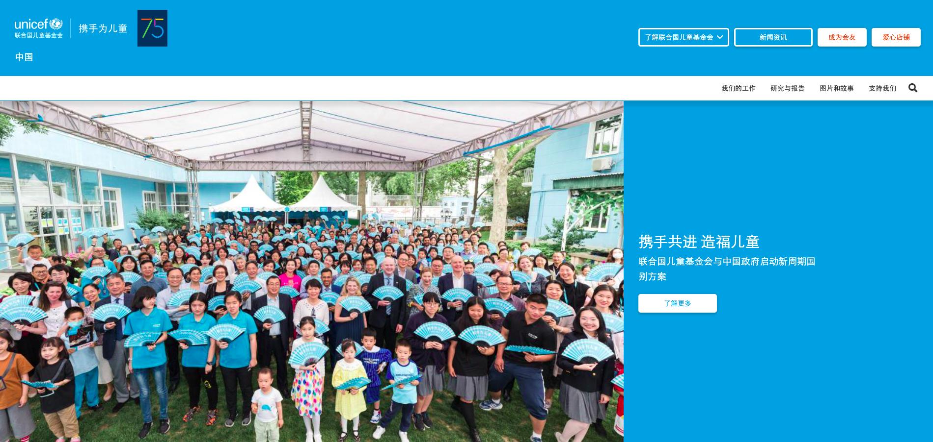 联合国儿童基金会中国网站
