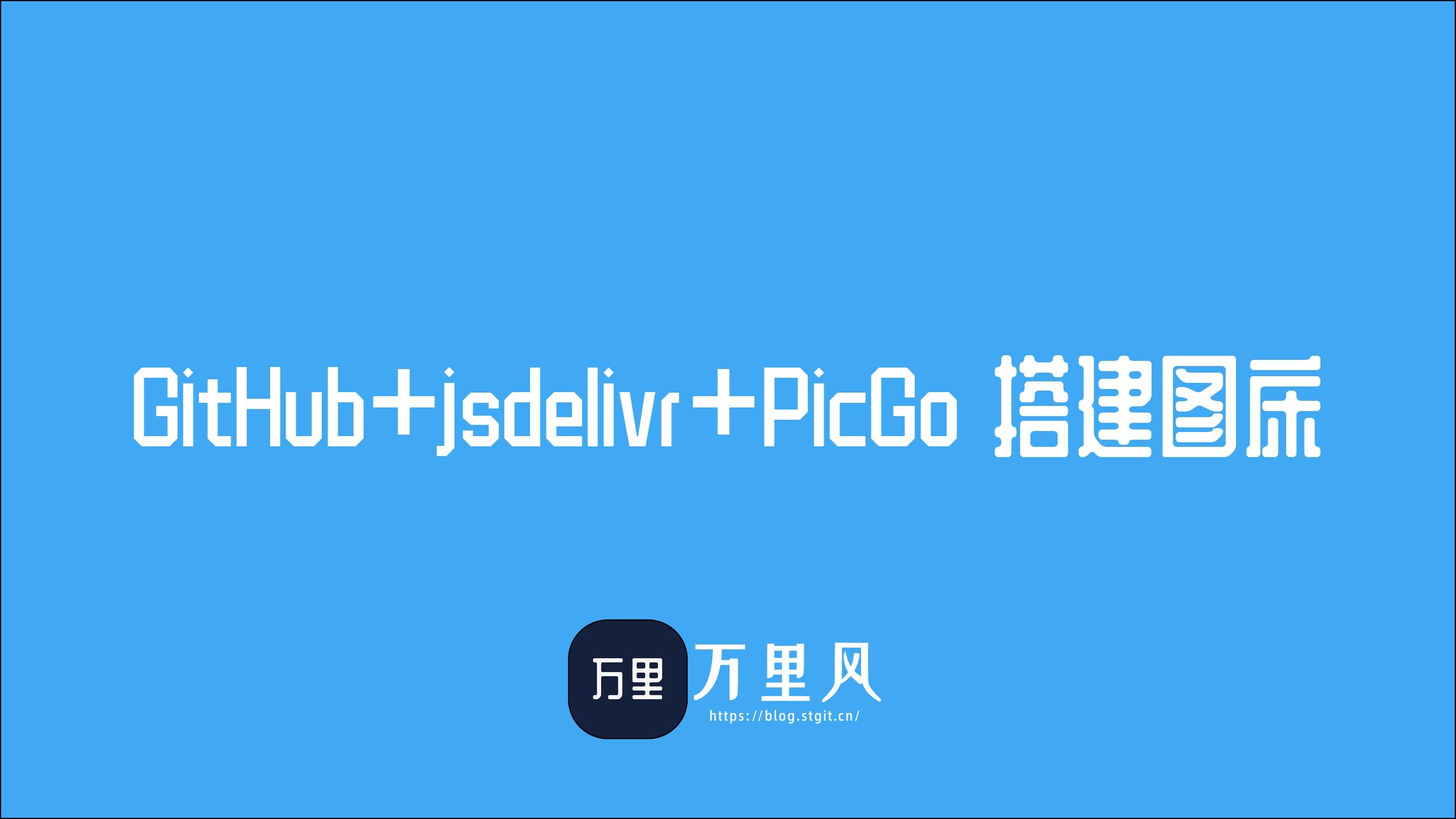 玩转GitHub | GitHub+jsdelivr+PicGo 搭建图床