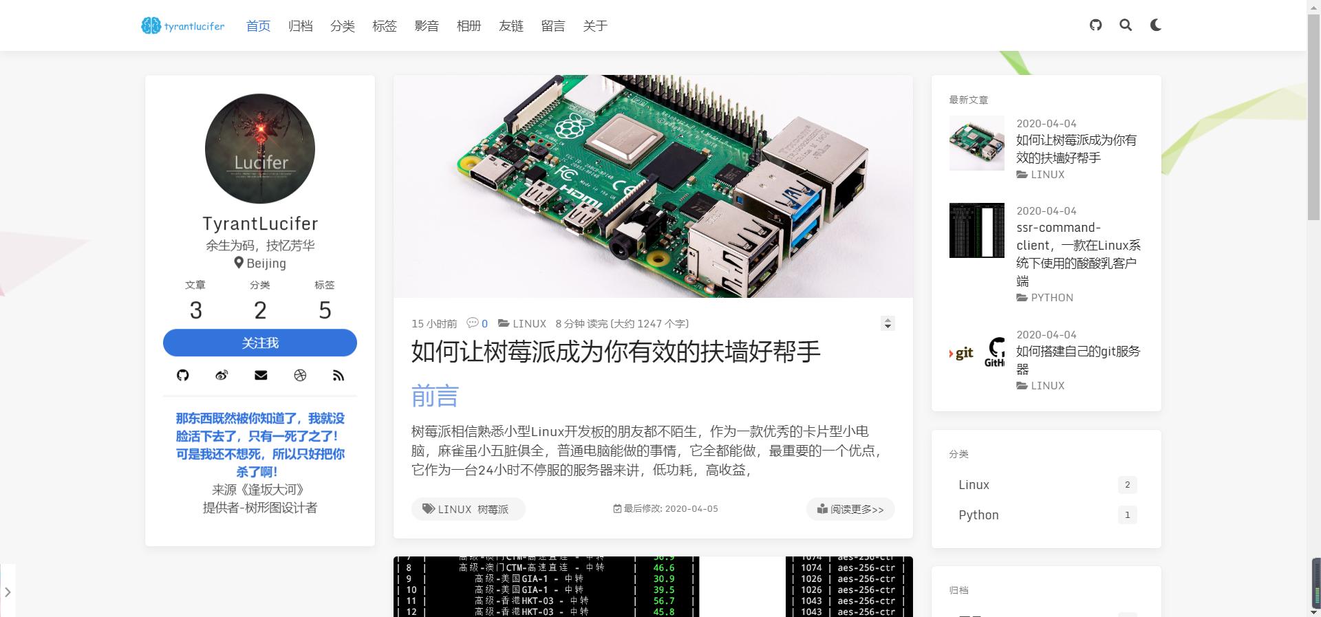 如何搭建hexo博客到Linux云服务器