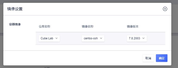 使用Cube创建带SSH服务的CentOS容器