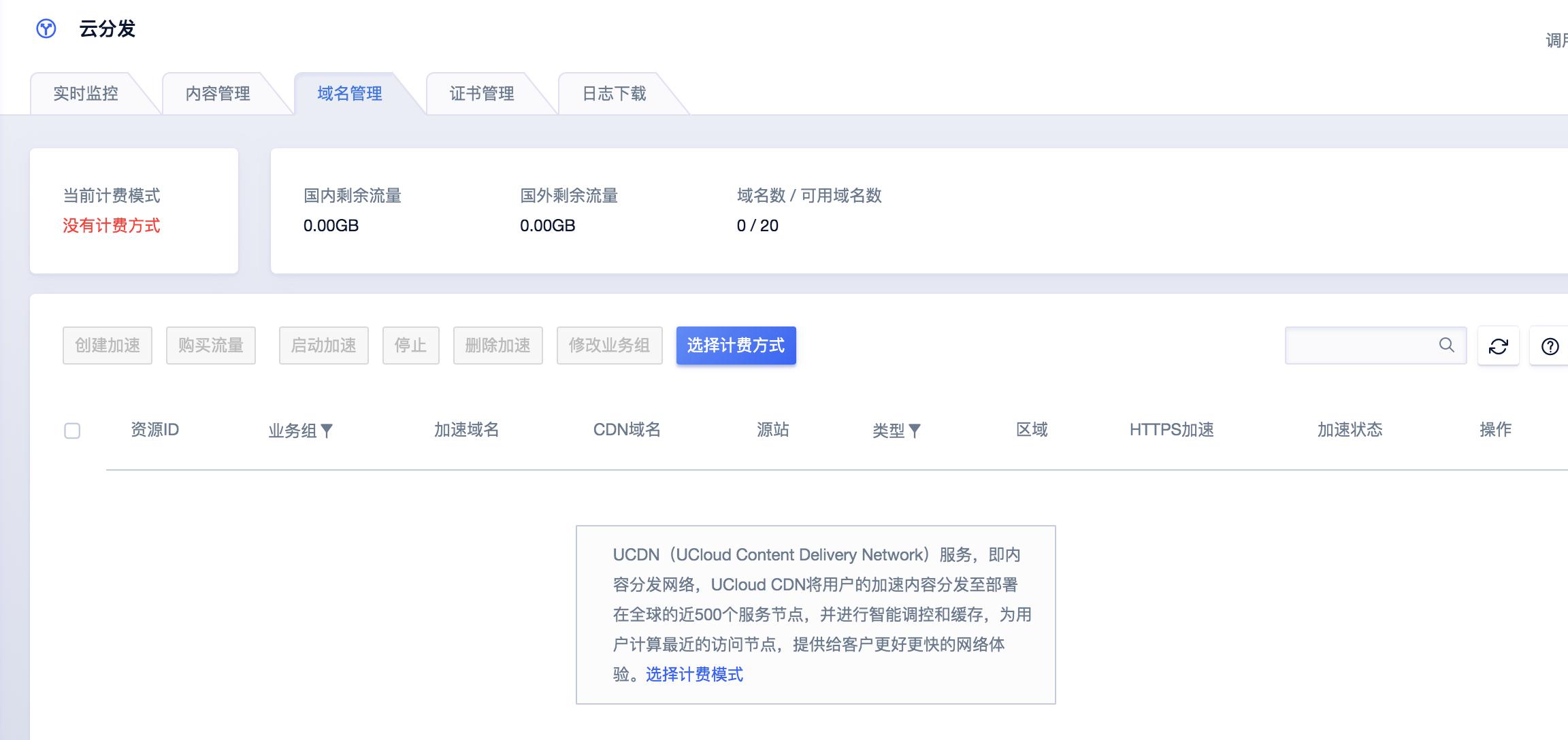 如何在UCloud云平台开通cdn网络加速服务?