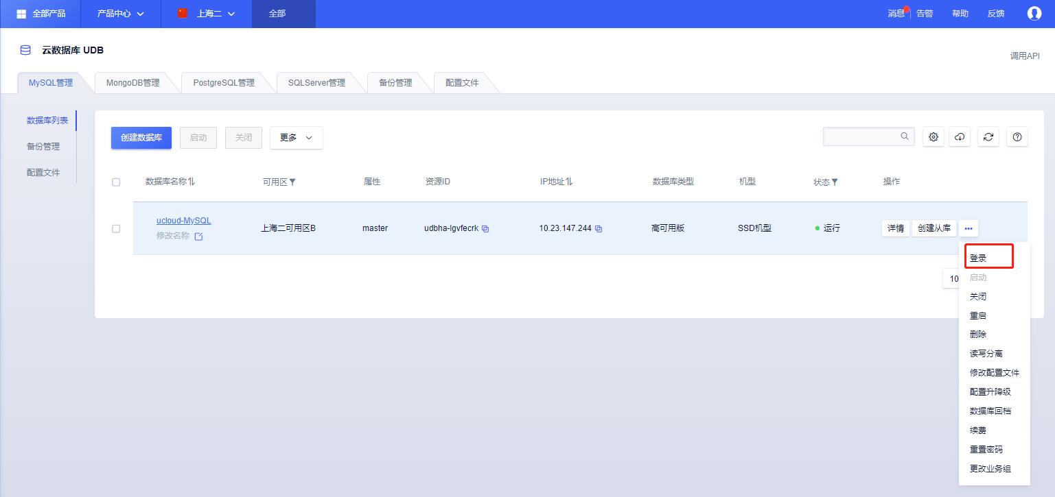 控制台UDB-MySQL管理页面