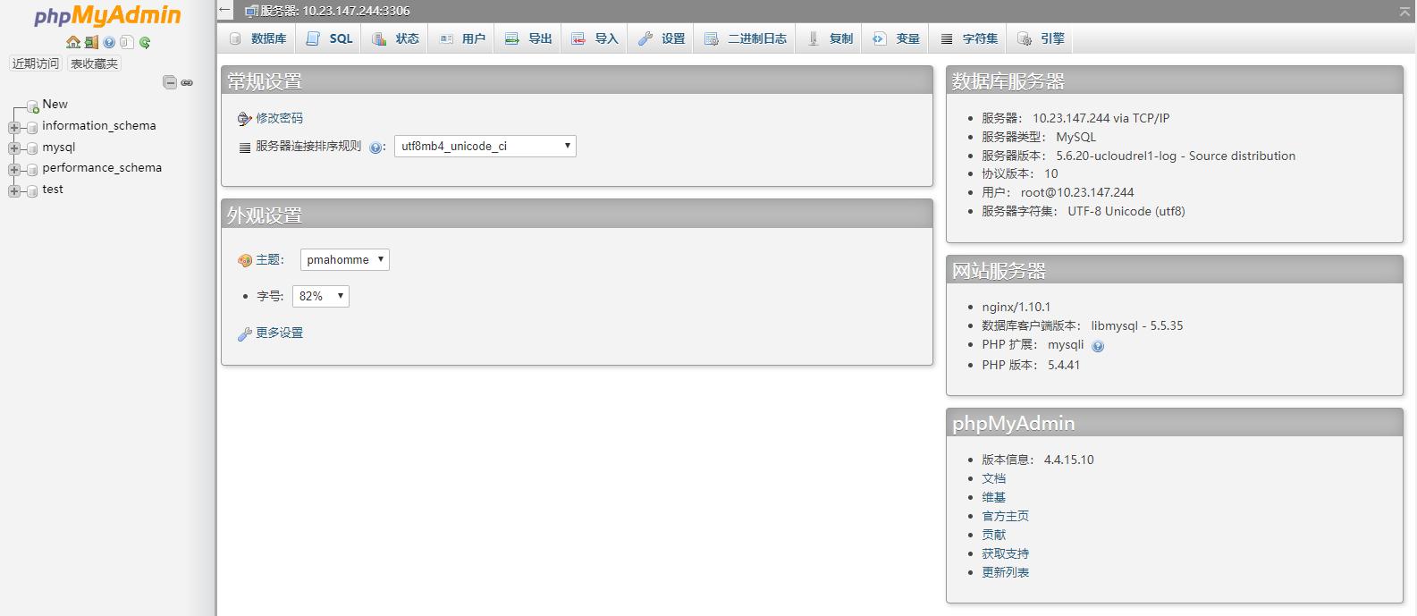 输入用户名及密码登录云数据库