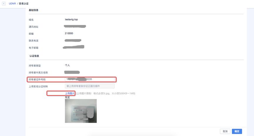 域名信息模板管理,域名信息修改/过户与域名实名认证操作指南