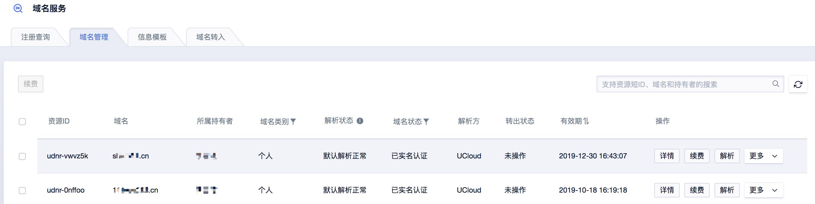 UCloud云平台上域名解析