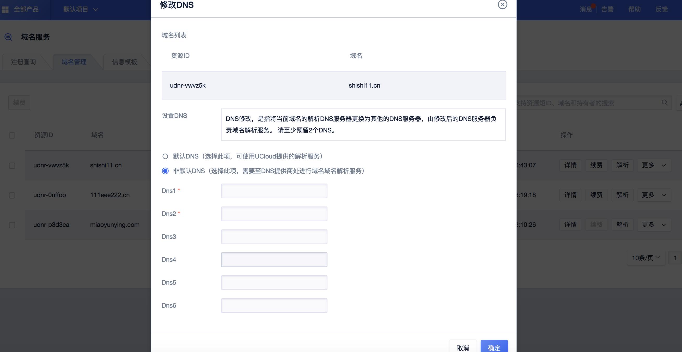 UCloud云平台上域名DNS配置
