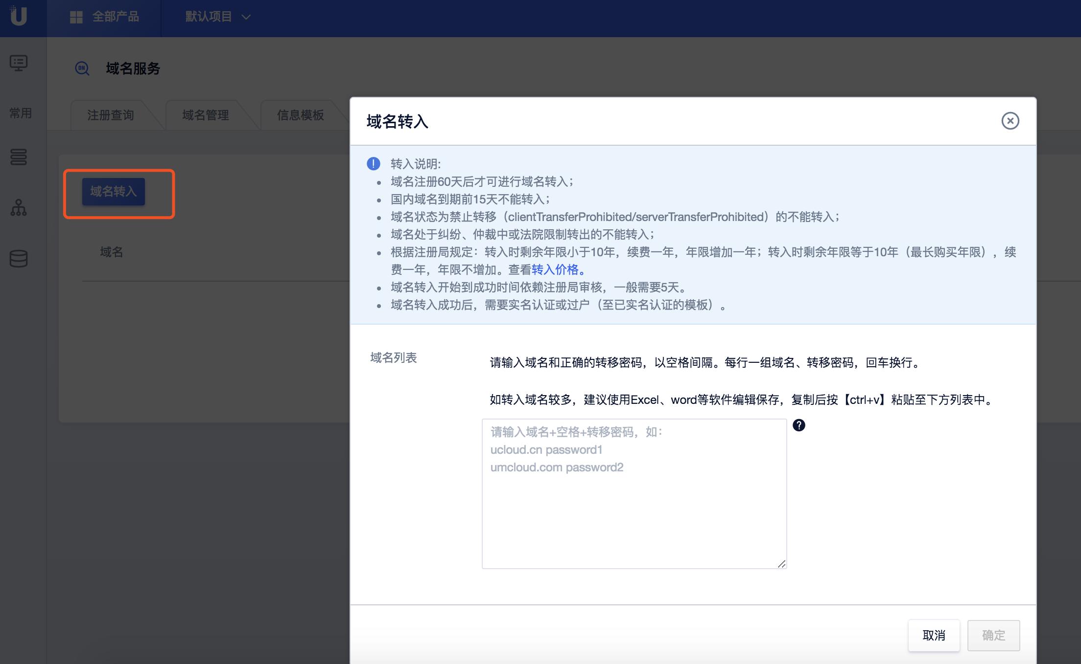 在UCloud优刻得云平台如何进行域名转入和域名转出操作