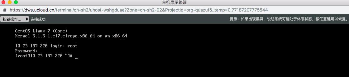 登陆Linux主机系统